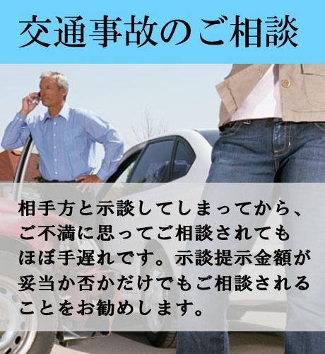 交通事故のご相談/相手方と示談してしまってから、ご不満に思ってご相談されてもほぼ手遅れです。示談提示金額が妥当か否かだけでもご相談されることをお勧めします。