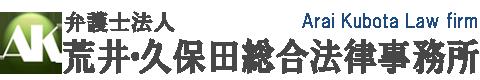 弁護士法人 荒井・久保田総合法律事務所